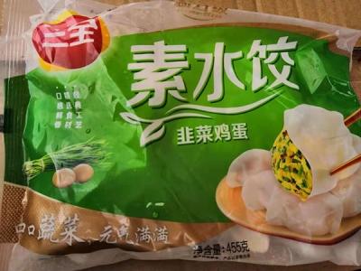 三全素水饺455克