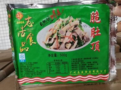 志浩绿袋脆肚顶500克