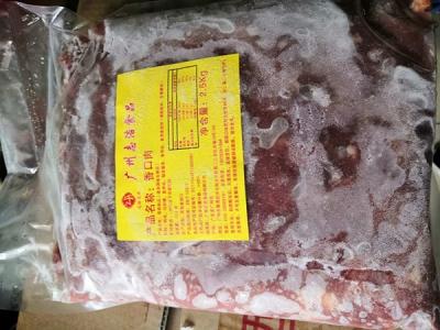 志浩香口肉5斤